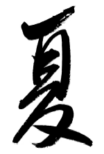 Japanese character for season